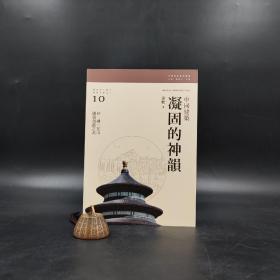 香港三联书店版  萧默《凝固的神韻:中國建築》(锁线胶订)
