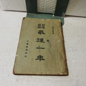 菊隐丛谈:最后一年(全一册)馆藏书