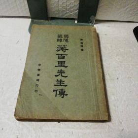 菊隐丛谈:蒋百里先生传(全一册)馆藏书