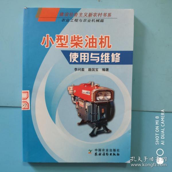 小型柴油机使用与维修(农业工程与农业机械篇)