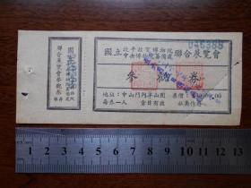 """民国门票【1948年""""国立北平故宫博物院,中央博物院筹备处""""联合展览会参观劵】"""