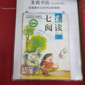 七彩阅读. 三年级. 上册