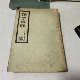 扬州十日记(全一册)民国版,馆藏书