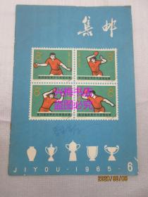 集邮:1965年第6期总第113期