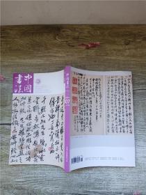 中国书法 2014.07/杂志