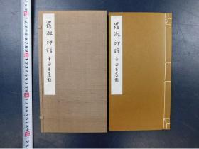 「罗淑印谱」1帙1册
