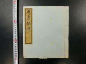 「拓本 周孝候碑」1册31面