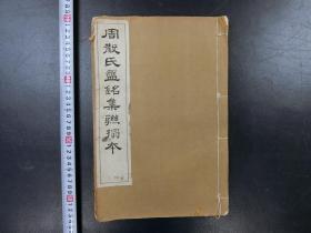 「周散氏盘铭集联搨本」1册