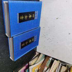 文渊阁 四库全书 第881册第882册(说郛六 七)2册合售