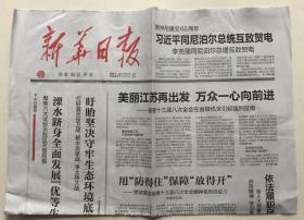 新华日报 2020年 8月2日 星期日 邮发代号:27-1
