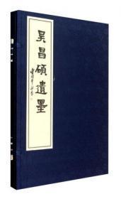 吴昌硕遗墨   西泠印社出版社