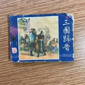 《三国归晋》(三国演义之48)老版连环画