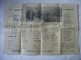 诗传单第1号 星星诗刊编辑部编 1958年5月1日