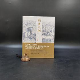台湾商务版  钱穆《国史大纲(修订四版)》(上下册,函套布面精装,台湾商务70周年典藏纪念版)