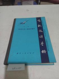 飞机设计手册  第二册