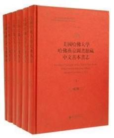 美国哈佛大学哈佛燕京图书馆藏中文善本书志