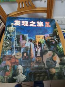 英国GE Eagiemoss独家授权中文版《发现之旅》(精装活页)