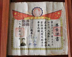 1952年皖北安庆高级工业职业学校贴印花税票四方联的毕业证
