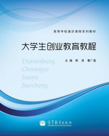 大学生创业教育教程 陈涛 高等教育出版社 9787040353433