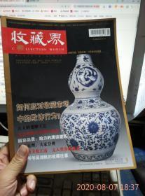 收藏界2011年第3期(无赠品)