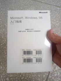 全新 microsoft   Windows 98 入门指南 第二版  (   有配套光盘一张)全新