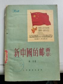 新中国的邮票 安徽省图书馆馆藏版