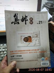 集邮增刊2013年第21期