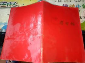 老笔记本   座右铭   老笔记本     本子里有多毛主席语录插图   记录了一些毛主席语录。【图片为实拍图,实物以图片为准!放在2020年8月A 001白色塑料框里】