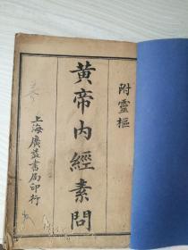 中医,皇帝内经素问二十四卷四册完整一套全,灵枢十二卷二册完整一套全。