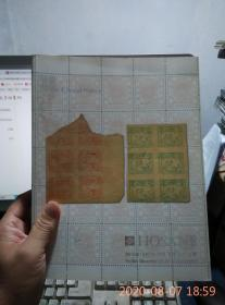 泓盛2010年秋季拍卖会邮品