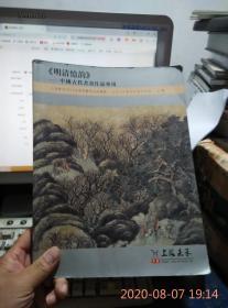 上海嘉禾2016年春季艺术品拍卖会《明清忆韵》中国古代书画作品专场