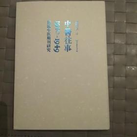 中医往事:1910-1949,民国中医期刊研究     2020.8.7