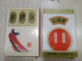《红楼梦连环画》2册全,上下