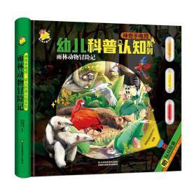 附恐龙蛋神奇手电筒幼儿科普认知系列雨林动物冒险记儿童绘本小百科低幼亲子互动儿童绘本小百科低幼亲子互动儿童科普胶片益智游戏