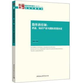 隐形的控制--药品知识产权与国际贸易协定/国家智库报告