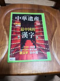 杂志 中华遗产 2010年10月号 总第60期 最中国的汉字 一个汉字一段故事 一个汉字一部文化史