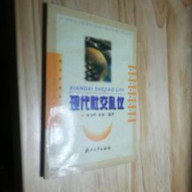 秘书业务知识丛书:现代社交礼仪