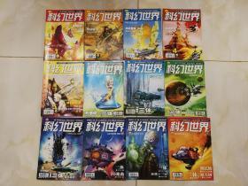 科幻世界2006年 全年12本全 带一张5月份海报 三体首发