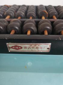 出福建邵武市算盘厂出品的紫檀木算盘