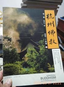 杭州佛教2012年第一期