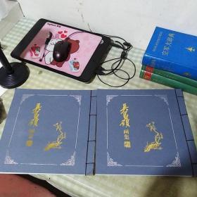 吴昌硕画集 上下册(12开线装)
