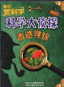 《我们爱科学.科学大侦探》2014年出品第2册【毒迹寻踪】