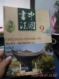 中国书法2001年第9期