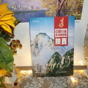 中国分省系列地图册:陕西(2016年全新版)