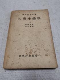 汉译世界名著,大众生物学(二)