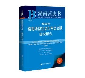 湖南蓝皮书:2020年湖南两型社会与生态文明建设报告