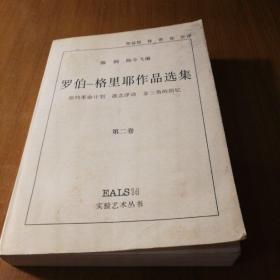 罗伯-格里耶作品选集(第二卷)