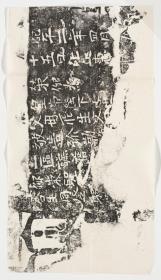 比丘惠荣造弥勒像记。原刻。石在龙门石窟。北魏刻石,民国拓本。拓片尺寸16.86*29.27厘米。宣纸原色微喷印制