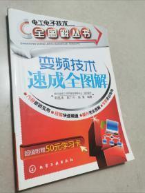 电工电子技术全图解丛书:变频技术速成全图解