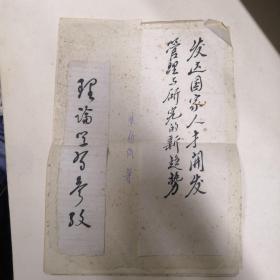 匤亚明为朱钧侃的书题字,及书写序言